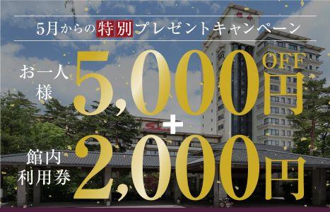 5000円OFF+館内利用券2000円付