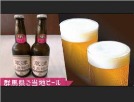 草津温泉物語<群馬県ご当地ビール>
