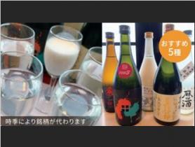 利き酒セット(浅間酒造5種)