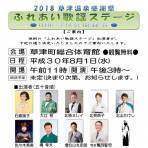 2018年8月1日(水)草津温泉で「ふれあい歌謡ステージ」開催!