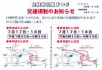 7月17日(水)・18日(木)夏祭りの為、湯畑送迎が中止になります