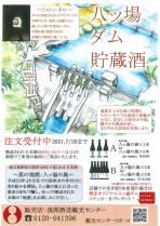 八ッ場ダムで貯蔵・熟成の日本酒