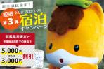 【群馬県民限定】愛郷ぐんまプロジェクト第3弾宿泊キャンペーン始まります!