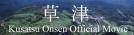 草津温泉の公式動画がアップされました!