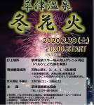 2月29日(土)草津温泉で「冬花火」今年も開催です!