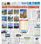 第46回「プロが選ぶ日本のホテル・旅館100選」第7位入賞!