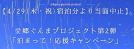 【注意!】愛郷ぐんまプロジェクト第2弾 4月29日宿泊分より当面中止