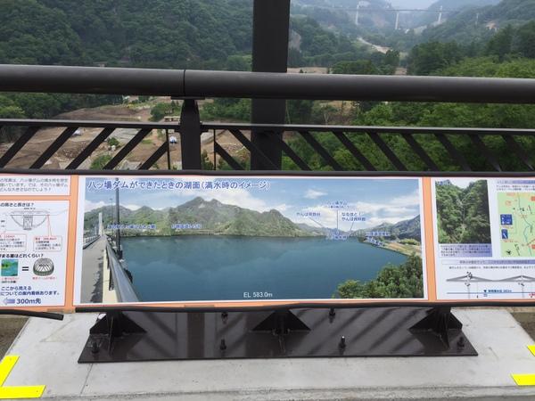 八ッ場ダムが完成した時の湖水のイメージ