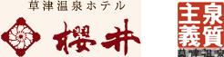 草津温泉ホテル ホテル櫻井