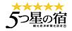 草津温泉ホテル ホテル櫻井 Tel.0279-88-1111 5つ星の宿